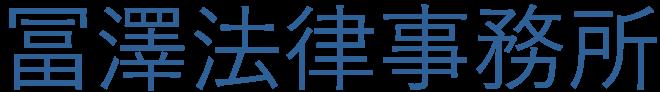 冨澤法律事務所
